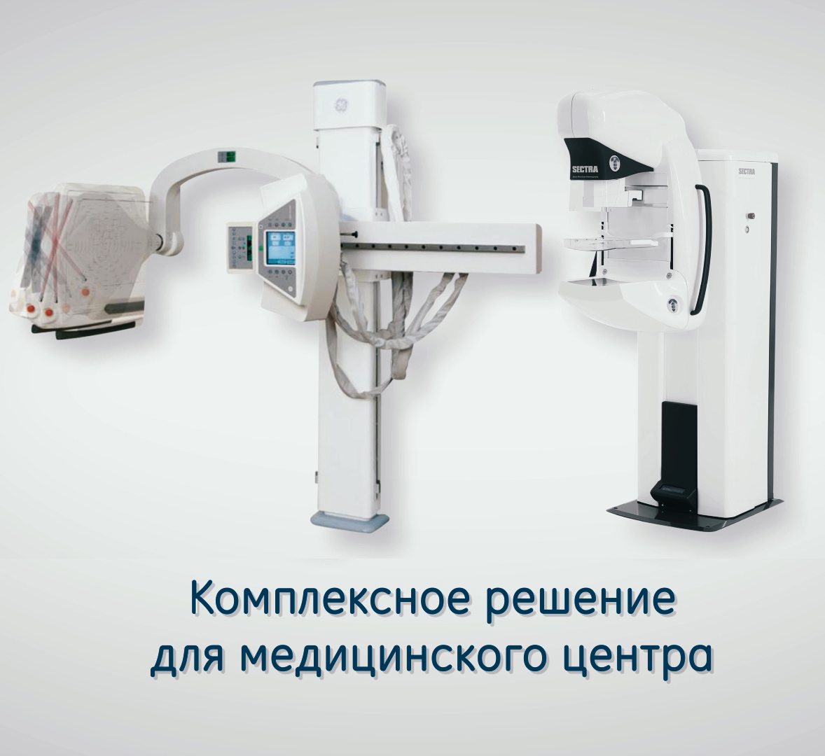 Philips Sectra MicroDose и GE Definium 5000